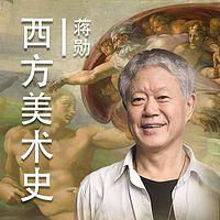 蒋勋:西方美术史