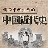 讲给中学生听的中国近代史