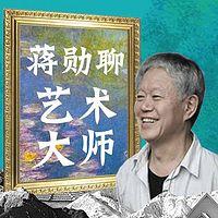 蒋勋聊艺术大师:你的私人艺术博物馆