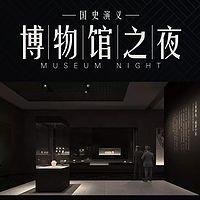 博物馆之夜