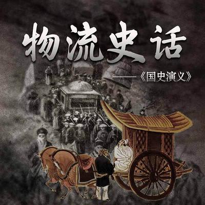 国史演义|张鸣讲中国物流快递发展史
