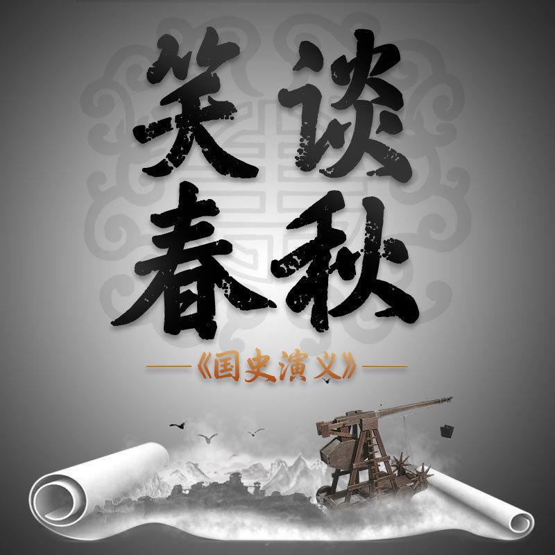 国史演义|纪连海笑谈春秋