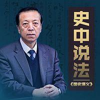 国史演义|公安大学教授王大伟史中说法