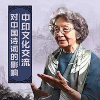 国史演义|叶嘉莹讲中印文化交流对中国诗词的影响