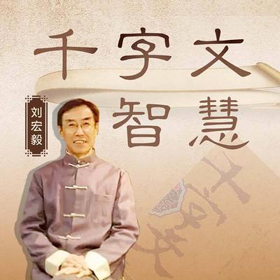 刘宏毅讲千字文智慧