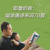 唱学唐诗宋词70首