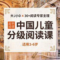 中国儿童分级阅读课 (3—6岁)