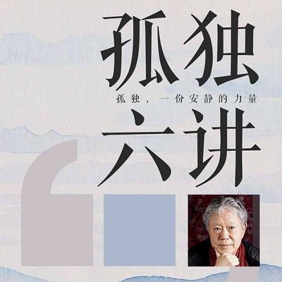 蒋勋孤独六讲:从容人生的六节必修课