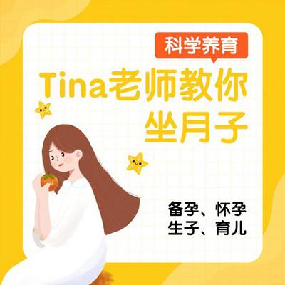Tina老师教您坐月子