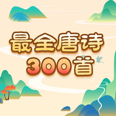 最全唐诗300首