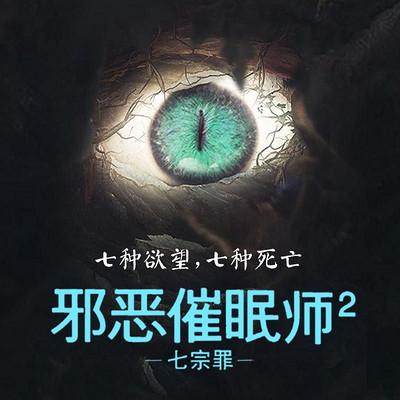 邪恶催眠师2:七宗罪【刑警罗飞系列】