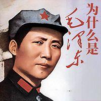 为什么是毛泽东