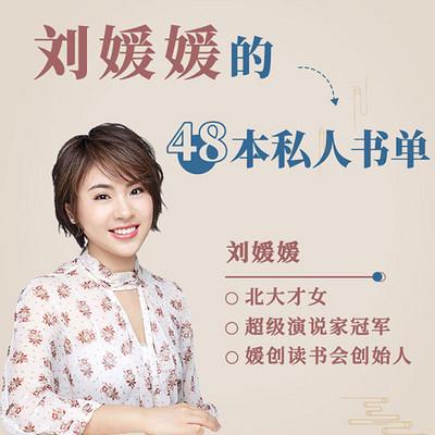 刘媛媛的48本私人书单