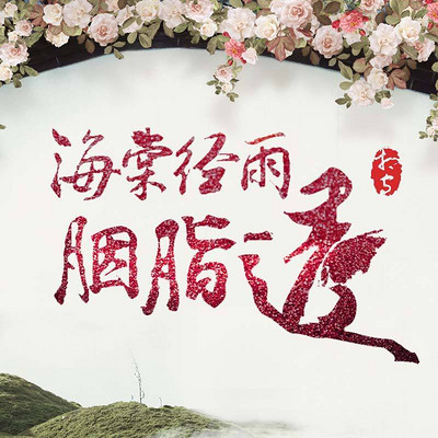 海棠经雨胭脂透(邓伦李一桐主演影视剧原著)