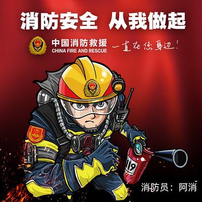消防知识微课堂
