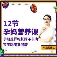 12节孕妈营养课