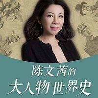 陈文茜的大人物世界史
