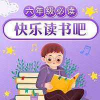 语文教材配套必读(六年级)