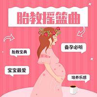 备孕必听:胎教摇篮曲