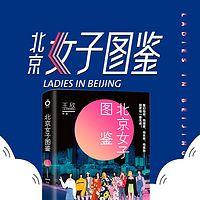 北京女子图鉴(反裤衩阵地话题原著)