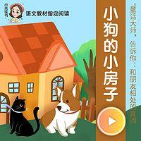 小狗的小房子(二年级教材配套必读)