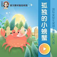孤独的小螃蟹(二年级教材配套必读)