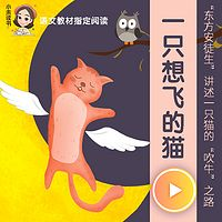 一只想飞的猫(二年级教材配套必读)