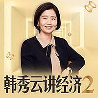 清华韩秀云讲经济·第二季