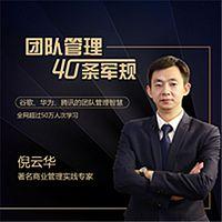 吴晓波推荐管理必学课:团队管理40条军规