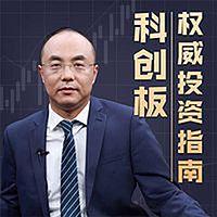 科创板权威投资指南