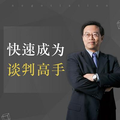 刘必荣:快速成为谈判高手