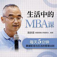 生活中的MBA课
