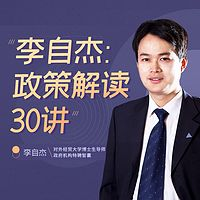 李自杰:政策解读30讲