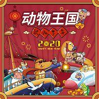 【合集】郑渊洁动物王国系列