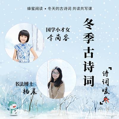 国学专项课·和小才女共读冬季古诗词