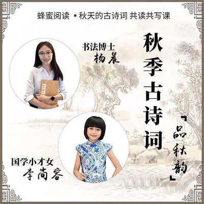 国学专项课·和小才女共读秋季古诗词