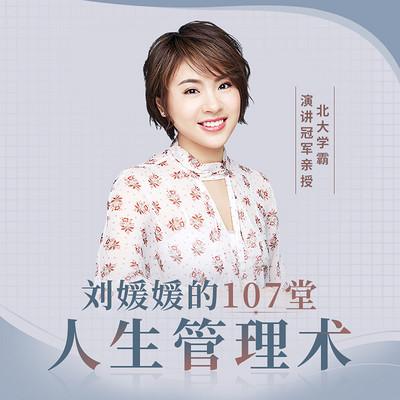 刘媛媛的107堂人生管理术