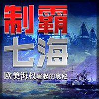 制霸七海——欧美海权崛起的奥秘