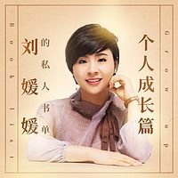 刘媛媛的私人书单:个人成长篇