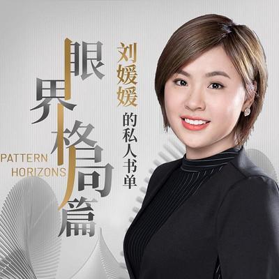 刘媛媛的私人书单:眼界格局篇