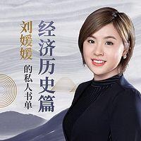 刘媛媛的私人书单:经济历史篇