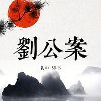 袁田评书:刘公案
