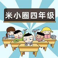 《米小圈上学记》四年级【单集版】