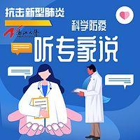 抗击新型肺炎:科学防疫听专家说