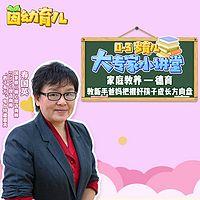 """茵幼育儿大""""贤""""话——家庭教养(德育)"""