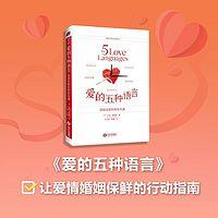 《爱的五种语言》创造的两性沟通