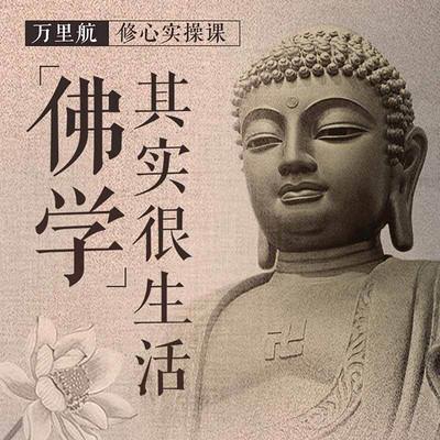 佛学其实很生活