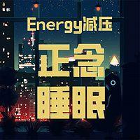 Energy减压正念睡眠