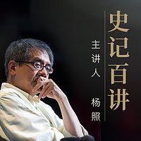 杨照:《史记》百讲