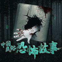 中国民俗恐怖故事